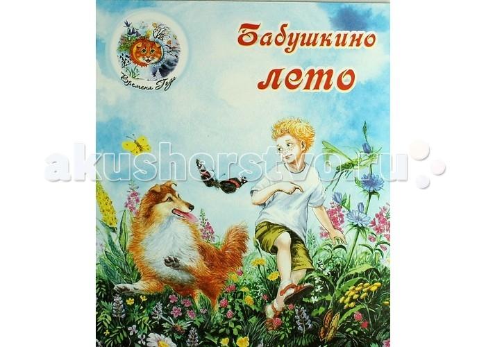 ДетИздат Книжка Времена года - Бабушкино лето