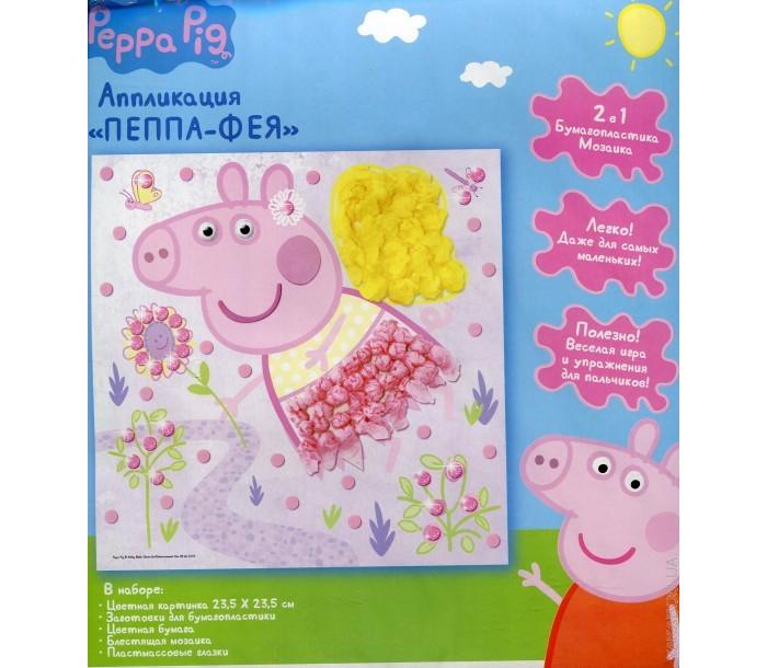 Peppa Pig Аппликация Пеппа-ФеяАппликация Пеппа-ФеяPeppa Pig Аппликация Фея дает ребенку уникальную возможность интересно и увлекательно провести время, создавая оригинальные красочные 3D-картинки с изображением одного из любимых детских персонажей.  Особенности:  Рассмотрите картинку и позвольте ребенку самостоятельно выбрать детали, которые будут в находиться в нижнем слое.  Снимите с выбранного фрагмента защитный слой бумаги и вклейте деталь в контур рисунка, объяснив последовательность создания картинки. Остальные элементы нужно наклеить слоями.  Обращайте внимание крохи на готовую картинку на упаковке. Если он ошибся, деталь можно переклеить, пока клей не подсох.  Просите малыша назвать цвет детали, проговаривать, большая она или маленькая, куда ее приклеиваете.  Затем украсьте картинку гелем-блеском.   В наборе: цветная картонная картинка (23х23 см), фигурка Пеппы с клеевой основой, набор цветной бумаги для бумагопластики, блестящие детали мозаики из мягкого, приятного на ощупь материала ЭВА, пластмассовые вращающиеся глазки, двухсторонний скотч.<br>