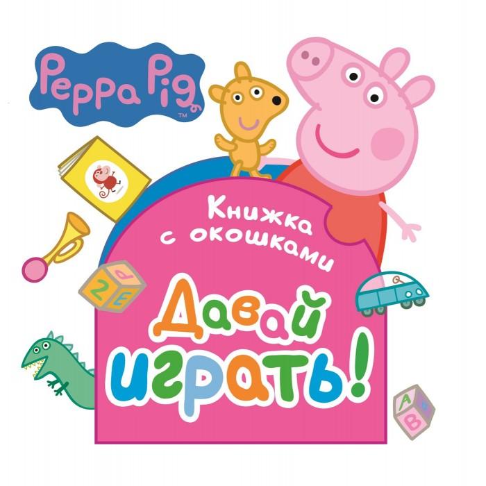 Peppa Pig Книжка Давай играть!