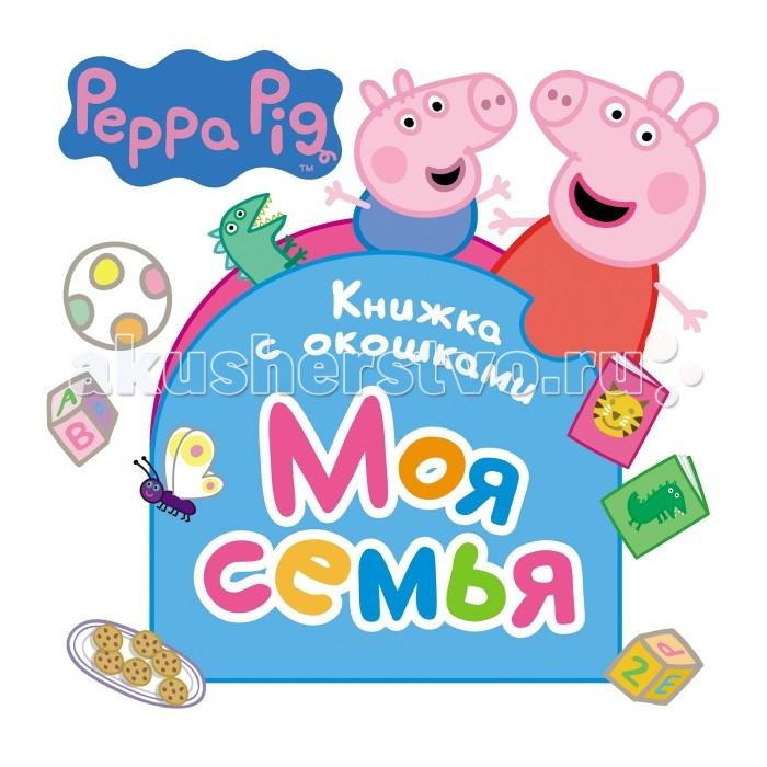 Peppa Pig Книжка Моя семья