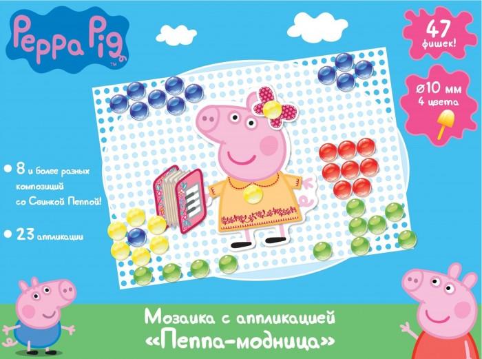 Peppa Pig Мозаика с аппликацией Пеппа-модницаМозаика с аппликацией Пеппа-модницаPeppa Pig Мозаика с аппликацией Пеппа-модница   С набором Пеппа-модница малыш составит 8 очаровательных композиций с героями мультфильма Свинка Пеппа, изображенных на коробочке, и придумает множество собственных сюжетных картинок, по-разному сочетая фишки и аппликации.   Особенности: Для этого в наборе есть 47 фишек 4-х цветов и 23 фигурки-аппликации, которые дают безграничный простор для воображения.  Работа с такой мозаикой активно развивает у юного фантазера мелкую моторику, зрительную и тактильную память, внимательность, творческие способности, воображение и усидчивость. А главное – дарит ни с чем не сравнимое удовольствие от создания новых поделок. Набор позволяет выполнить 8 и более композиций со свинкой Пеппой.   В наборе: 47 пластиковых фишек диаметром 10 мм (4 цвета), пластиковая мини-плата (11х16 см), 23 картонные фигуры-аппликации с отверстиями для фишек.  Товар сертифицирован.<br>
