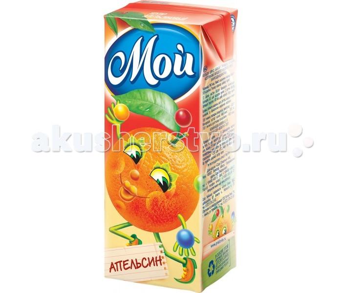 Сады Придонья Мой Нектар Апельсиновый с 3 лет 200 млМой Нектар Апельсиновый с 3 лет 200 млНектар Апельсиновый «Мой» – богатый витаминами и минеральными веществами напиток, который изготовлен из концентрированного апельсинового сока. Нектар имеет насыщенный вкус с нотками кислинки и не содержит искусственных добавок.  Сок апельсина богат углеводами, органическими кислотами, азотистыми и минеральными соединениями и микроэлементами, железом и медью, необходимыми при малокровии. Поможет при авитаминозах, усталости и упадке сил.   Состав: апельсиновый сок, сахар, регулятор кислотности лимонная кислота, вода.<br>