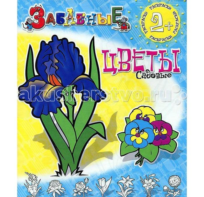 Раскраска ДетИздат Забавные садовые цветыЗабавные садовые цветыСерия книг-раскрасок с цветными образцами разработана специально для самых маленьких детей от 2-х лет. Крупные, простые рисунки с четким контуром позволят начинающим художникам произвести на свет свои первые шедевры. Добрые, веселые, забавные образы понравятся и малышам, и малышкам. Названия предметов даны серым цветом для обведения ярким фломастером или карандашом.<br>