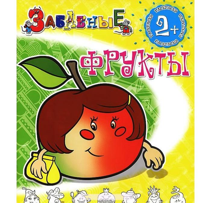 Раскраска ДетИздат Забавные фрукты