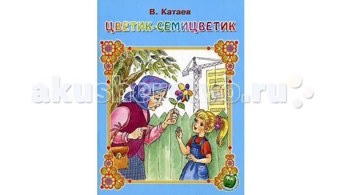 ДетИздат Книжка Цветик-семицветик