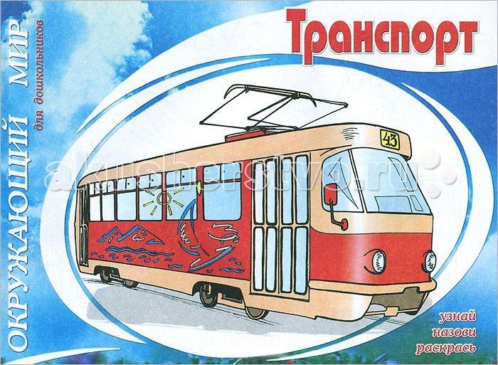 Раскраска ДетИздат Окружающий мир для дошкольников - Транспорт