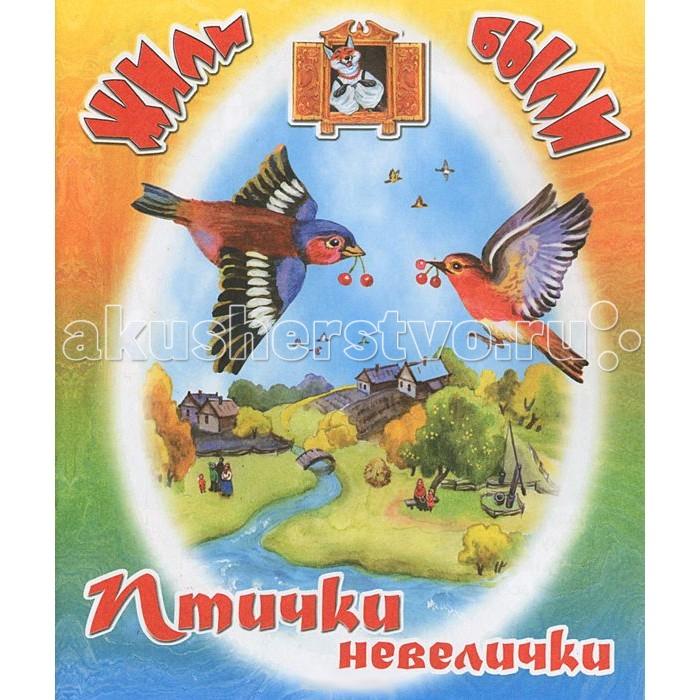 ДетИздат Книжка Жили-Были Птички-невелички