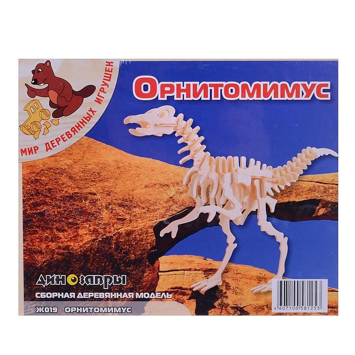 Конструктор МДИ ОрнитомимусОрнитомимусМДИ Орнитомимус Ж019                       Орнитомимус или как его еще называют орнитомим - это всеядный динозавр, ходящий на двух лапах. Это значит то, что он смог бы выжить в самых разных условиях, так как может употреблять в рацион животную и растительную пищу. Сама модель собирается из деревянных деталей и может быть покрашена после сборки. Можно использовать белый и серый цвет, чтобы модель была похожа на настоящий древний скелет.  Детали конструктора выдавливаются из фанерной доски и собираются согласно инструкции. Лучше всего проклеивать места соединения клеем (можно ПВА) сразу при сборке, так собранная Вами модель будет долго служить Вам и радовать Вас. Конструктор развивает моторику рук, усидчивость, внимательность, пространственное и абстрактное мышление.<br>