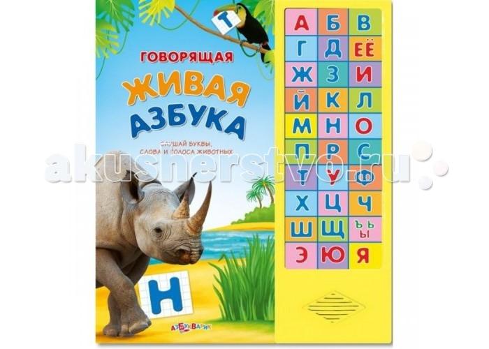 Азбукварик Говорящая живая азбука