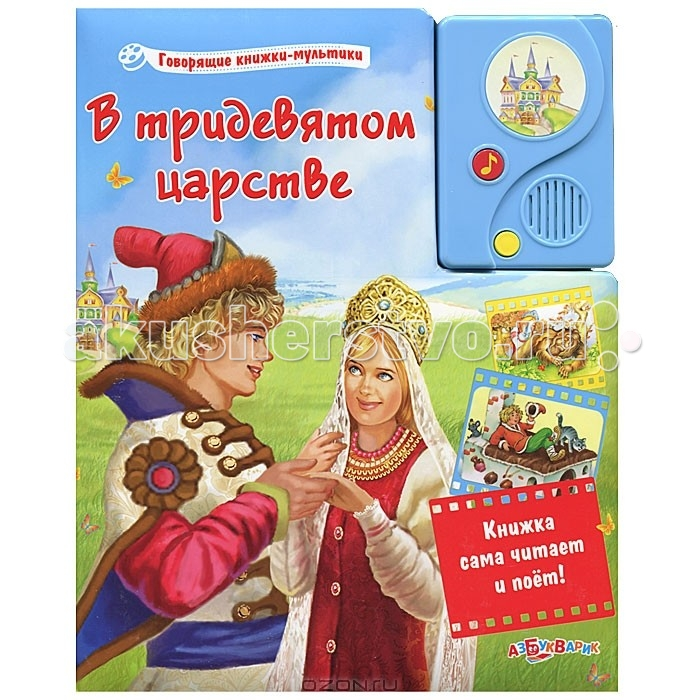 Азбукварик Книжка В тридевятом царстве