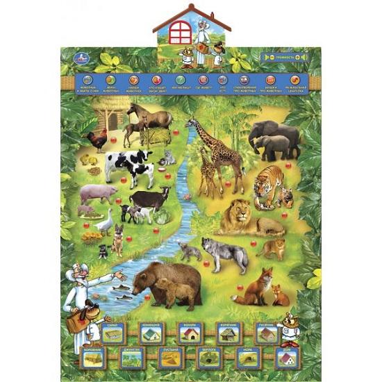 Обучающие плакаты Умка Говорящий плакат В мире животных