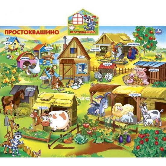 Обучающие плакаты Умка Обучающий плакат Домашние животные - учим с Матроскиным