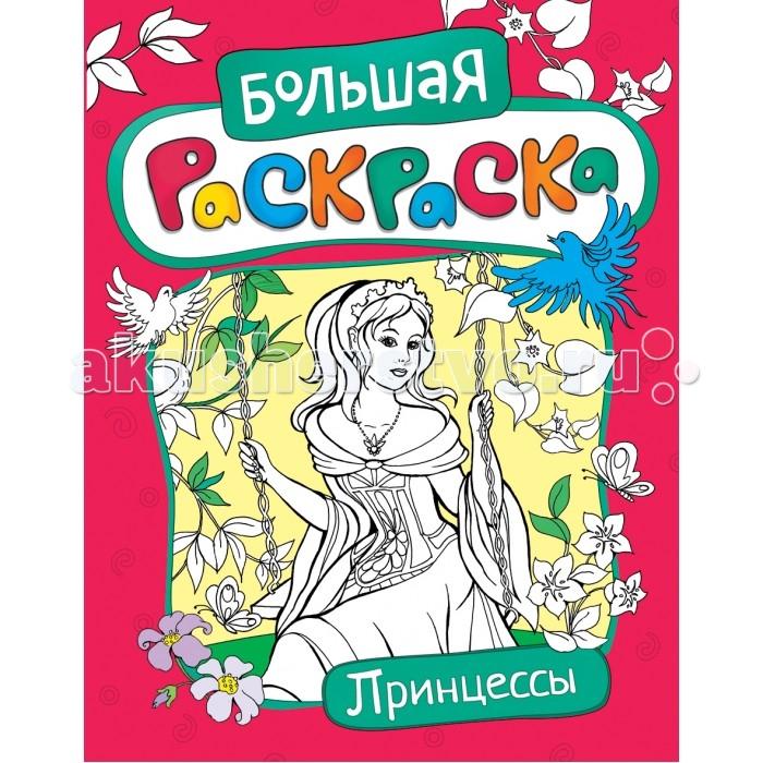 Раскраска Росмэн Принцессы 48 страницПринцессы 48 страницОчень большая книга раскрасок. Самые любимые темы - машины, принцессы, животные, сказки во всевозможных вариациях! Раскрашивать и творить никогда не надоест!  В раскраске 48 страниц.<br>