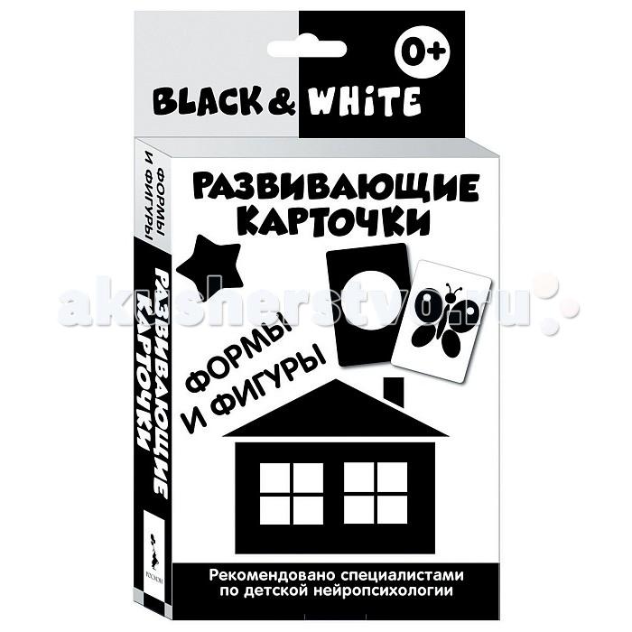 Росмэн Развивающие карточки Black &amp; White Формы и фигурыРазвивающие карточки Black &amp; White Формы и фигурыРазвивающие карточки. Black & White.Формы и фигуры.Невероятно полезная и стильная игрушка - прекрасное дополнение развивающей среды для вашего малыша.  Активное развитие зрительного восприятия и интеллекта с первых месяцев жизни. Для любящих родителей, которые ответственно и с удовольствием подходят к вопросу воспитания своего ребенка!  В каждом наборе 16 чёрно-белых карточек, а также вкладыш с инструкцией для родителей.  Разработаны при участии детских нейропсихологов. Оптимальные для детей раннего возраста контрастные изображения на черном или белом фоне. Одновременно тренируют остроту зрения и знакомят малыша с первыми понятиями окружающего мира. Очень плотный белый картон, скругленные уголки. В каждой карточке имеются специальные прорези для развешивания - над кроваткой, в манеже или у пеленального столика.  Играя с карточками, малыш не только тренирует зрительное восприятие, но и активно развивает мышление с первых недель жизни!<br>