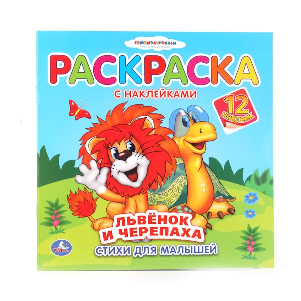 Раскраска Умка с наклейками. Стихи для малышей. Львенок и Черепаха
