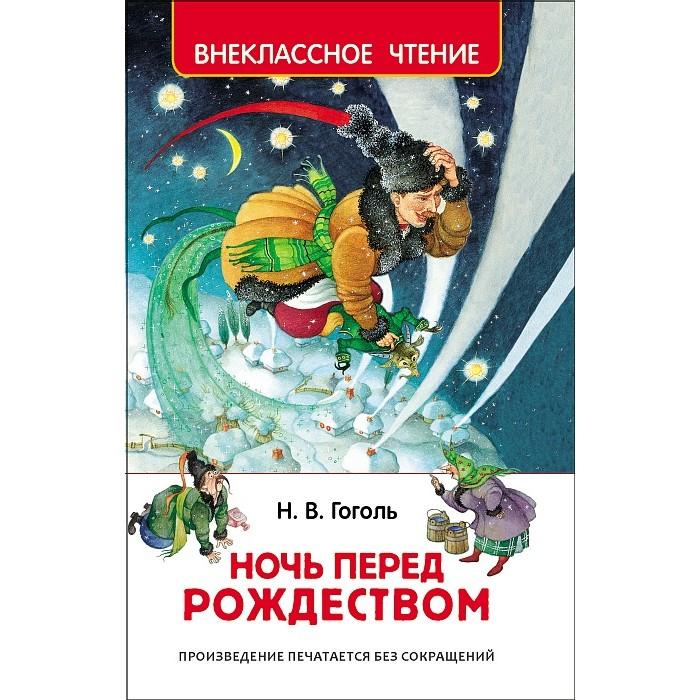 Росмэн Гоголь Н. Ночь перед Рождеством
