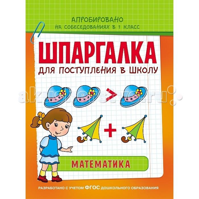 Росмэн Шпаргалка Математика