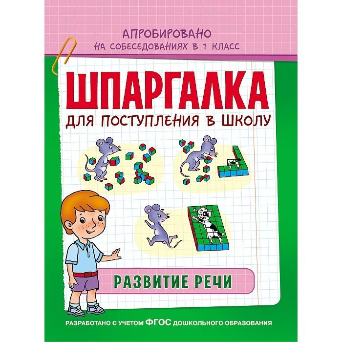 Росмэн Шпаргалка Развитие речи
