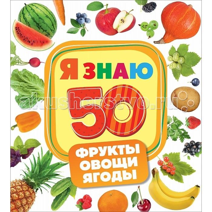 Росмэн Книжка-картонка Фрукты, овощи, ягодыКнижка-картонка Фрукты, овощи, ягодыКнига Фрукты, овощи, ягоды - это картонное пособие по изучению овощных культур и фруктов. Хотите, чтобы ваш малыш поражал всех эрудицией? Книги серии -  Я знаю помогут вашему ребенку стать лидером на детской площадке и звездой на празднике в детском саду.  Книги разработаны специалистами по раннему развитию с учетом возрастных особенностей детей.<br>