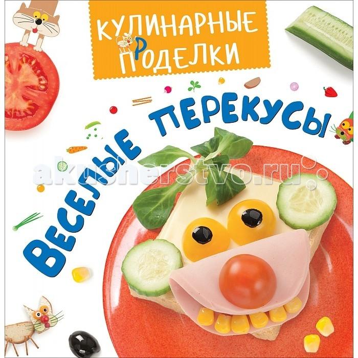 Росмэн Книга Кулинарные проделки Весёлые перекусы