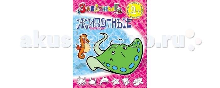 Раскраска ДетИздат Забавные морские животные