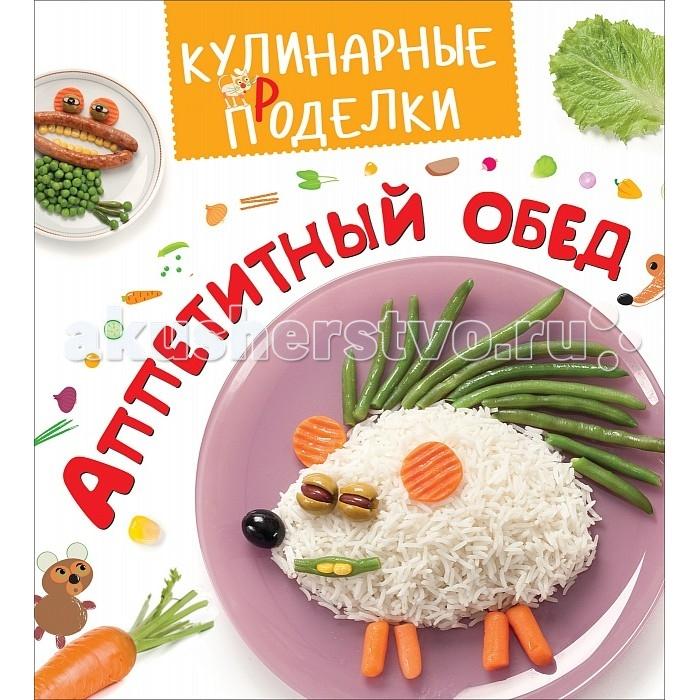 Росмэн Книга Кулинарные проделки Аппетитный обед