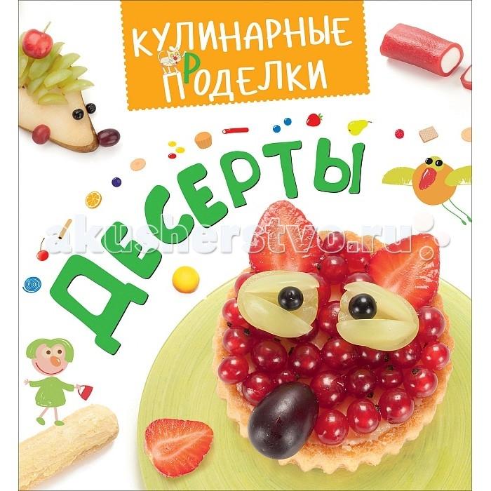 Росмэн Книга Кулинарные проделки Десерты