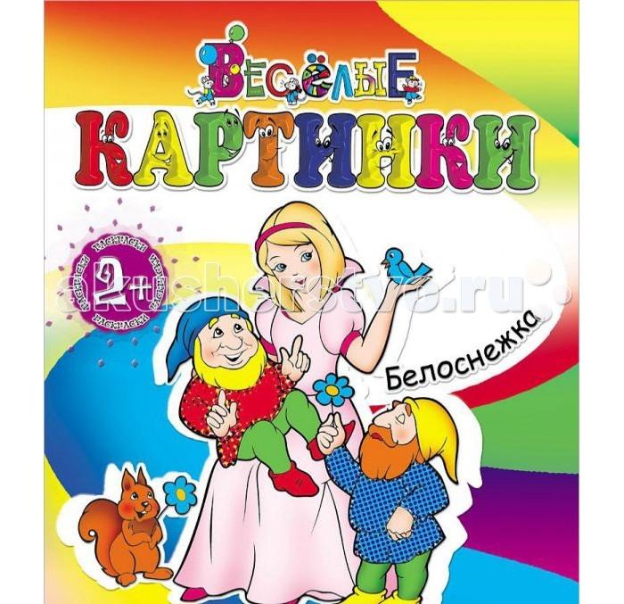 Раскраска ДетИздат Веселые картинки - Белоснежка