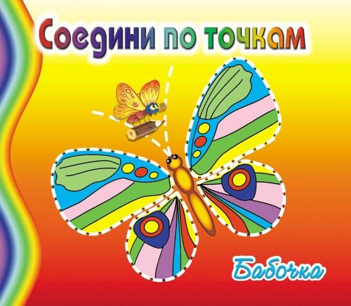 Раскраска ДетИздат Соедини по точкам Бабочка