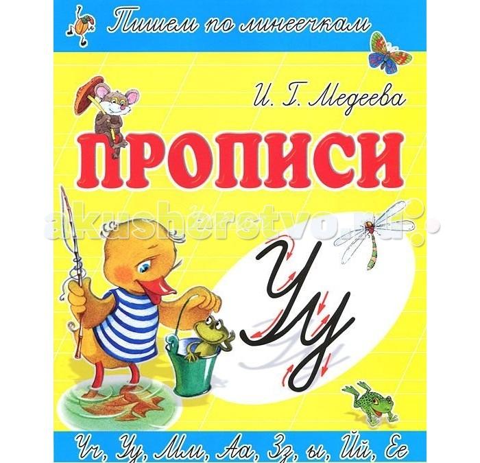 ДетИздат Прописи Пишем по линеечкам - Утенок