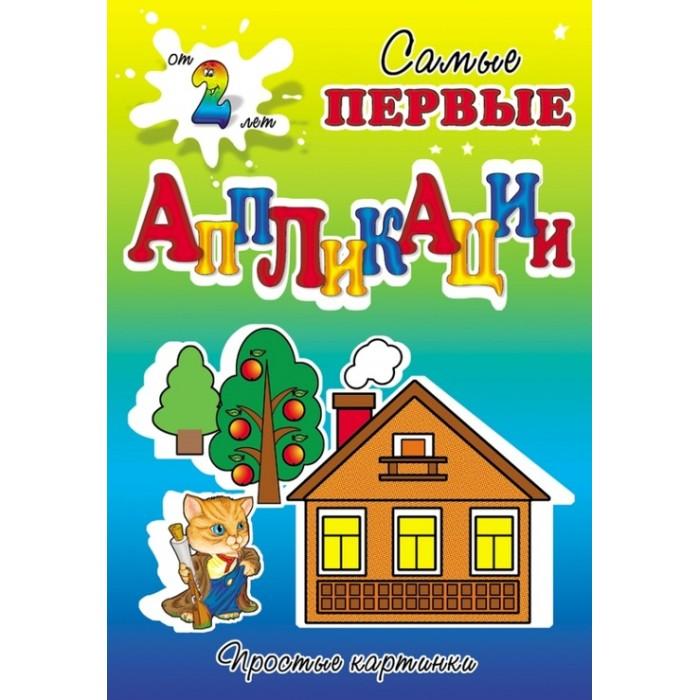 ДетИздат Самые первые аппликации Простые картинки - Кошкин дом