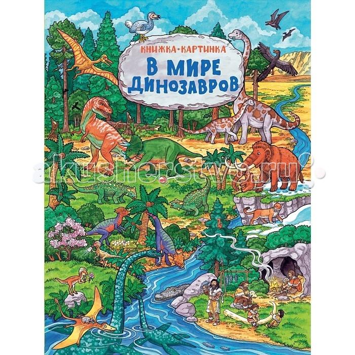 Росмэн Книжка-картинки В мире динозавров