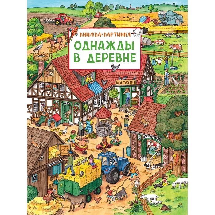 Росмэн Книжка-картинка Однажды в деревне