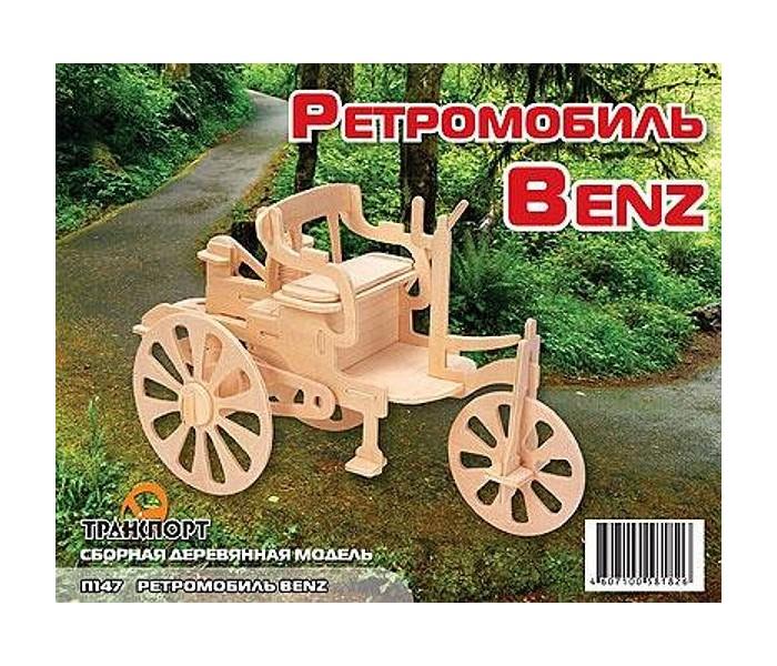 Конструктор МДИ Ретромобиль БенцРетромобиль БенцМДИ Ретромобиль Бенц П147                       Сборная деревянная модель Ретромобиль Benz - это прекрасный выбор не только для ребенка, но и для взрослого. Собрать ее непросто, но результат того стоит. Проводя время за сборкой, ребенок будет развивать логическое мышление, концентрацию и усидчивость, что поможет ему в учебе. Все детали игрушки сделаны из экологически чистых материалов.<br>