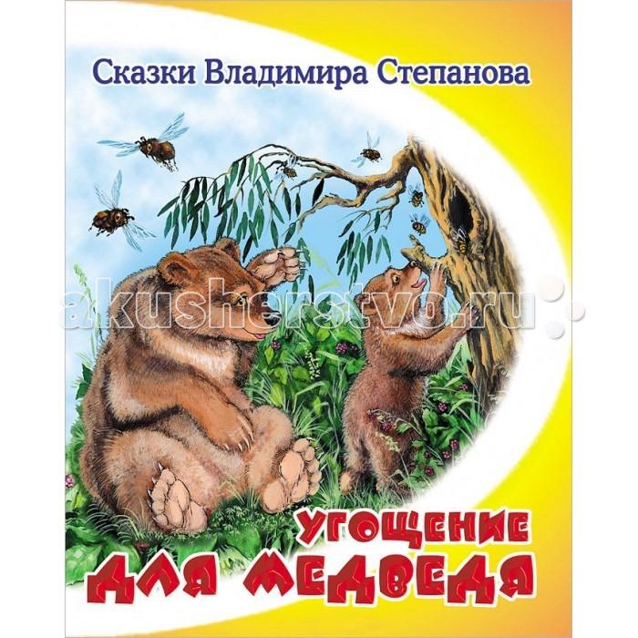 ДетИздат Книжка Сказки В.Степанова - Угощение для медведя