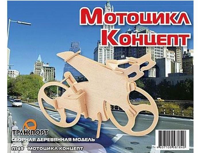 Конструктор МДИ Мотоцикл-концепт