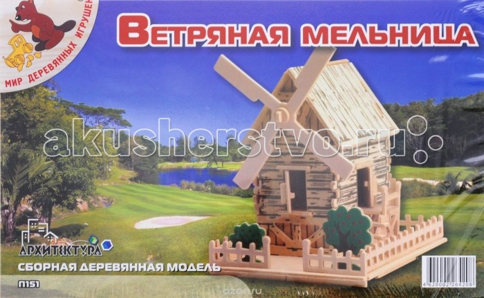 Конструктор МДИ Ветряная мельница малаяВетряная мельница малаяМДИ Ветряная мельница малая П151  Ветряные мельницы - это самые древние машины, известные человеку. Жители Вавилона использовали эти сооружения для производства муки и круп. В Средневековье ветряки, наряду с тюльпаном, стали символом Нидерландов и остаются им до сих пор. Деревянная модель мельницы - это частица истории, созданная своими руками.<br>
