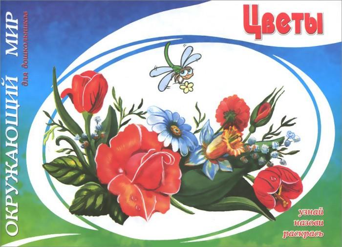 Раскраска ДетИздат Окружающий мир Цветы
