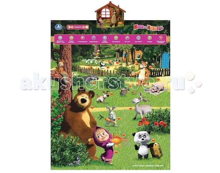 Обучающие плакаты Умка Обучающий плакат В мире животных Маша и Медведь