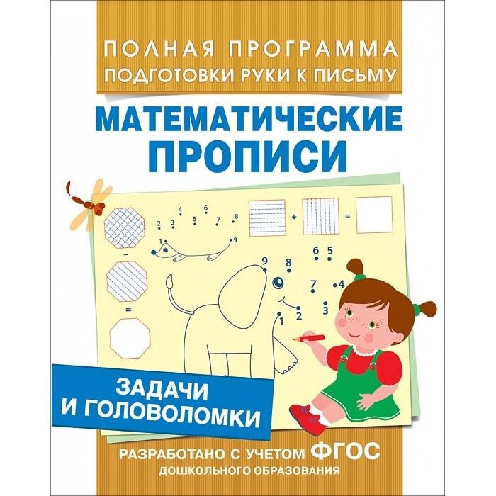 Росмэн Задачи и головоломки Математические прописи