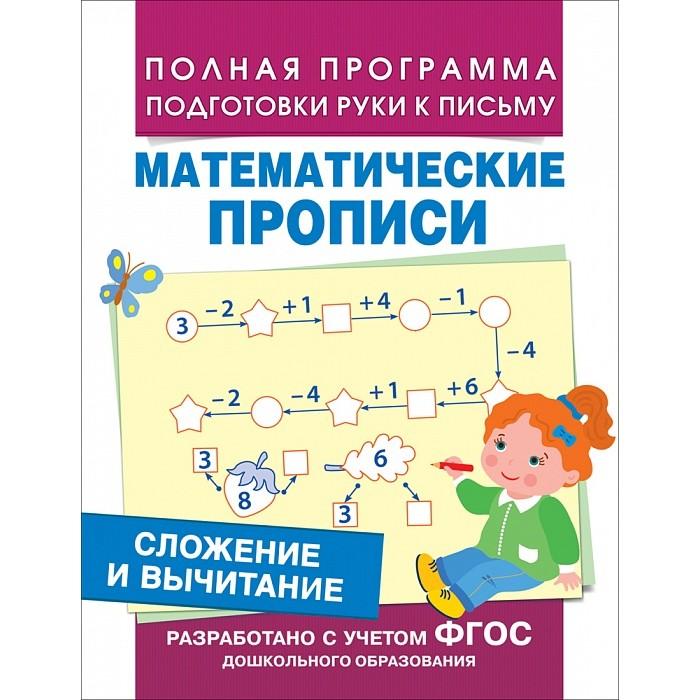 Росмэн Сложение и вычитание Математические прописи