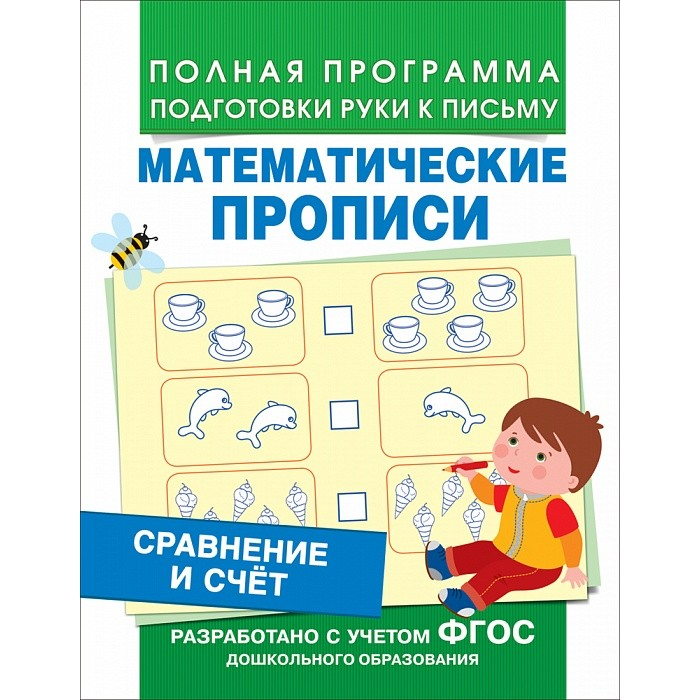 Росмэн Сравнение и счет Математические прописи