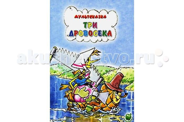ДетИздат Книжка Мультсказка Три дровосекаКнижка Мультсказка Три дровосекаСамые популярные герои Союзмультфильма возвращаются в книжках серии Мультсказка. Взрослые вспомнят свое детство, а дети узнают, что такое настоящая дружба! Для дошкольного и младшего школьного возраста.<br>