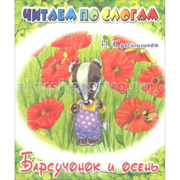 ДетИздат Книжка Читаем по слогам Барсучонок и осень