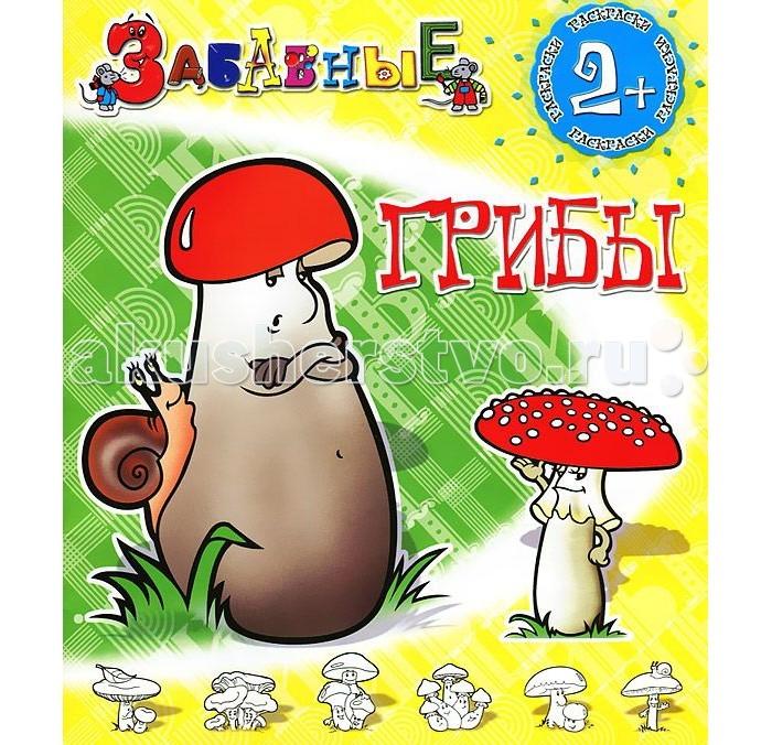 Раскраска ДетИздат Забавные грибы