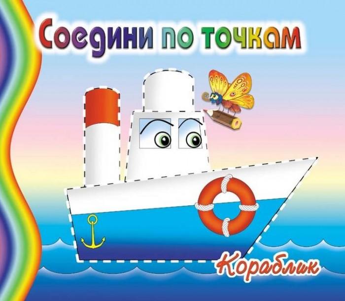 Раскраска ДетИздат Соедини по точкам Кораблик