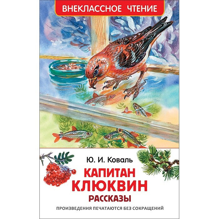 Росмэн Рассказы Коваль Ю. Капитан Клюквин