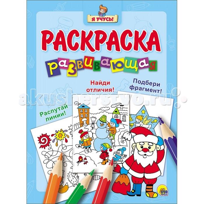 Раскраска Проф-Пресс Развивающая Я учусь! Дед Мороз 33Развивающая Я учусь! Дед Мороз 33Развивающая раскраска Дед Мороз 33 серии Я учусь! в которой собраны самые интересные задания и забавные картинки.  Задания, находящиеся в этой книжке, помогут подготовить руку ребёнка к письму, повторить счёт, а так же развить мелкую моторику и концентрацию внимания.   Задания по обведению картинок по точкам и последующее их раскрашивание цветными карандашами или фломастерами на долго увлекут ребенка.<br>