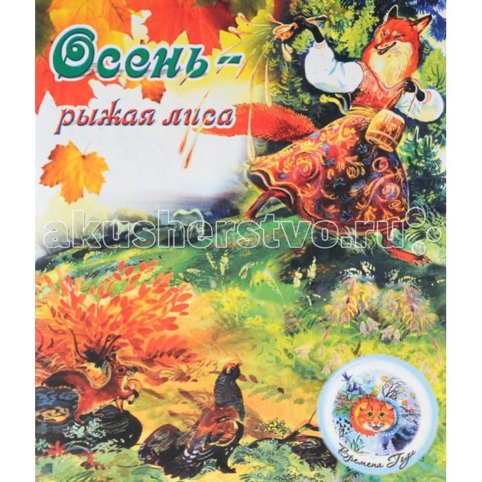 ДетИздат Книжка Времена года Осень-рыжая лиса