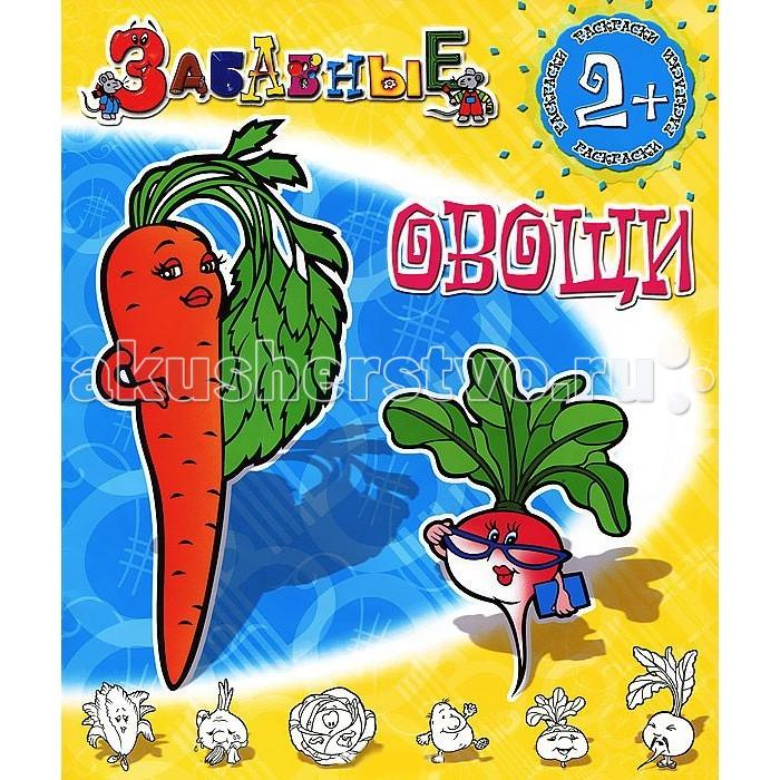 Раскраска ДетИздат Забавные овощиЗабавные овощиСерия полноформатных книг-раскрасок Забавные раскраски с цветными образцами разработана специально для самых маленьких детей от 2-х лет. Крупные простые рисунки с толстым контуром позволят начинающим художникам произвести на свет свои первые шедевры.Добрые, веселые и забавные образы понравятся и малышам и малышкам. Названия предметов даны серым цветом для обведения ярким фломастером или карандашом.  Основные характеристики:   Вес: 29 г<br>